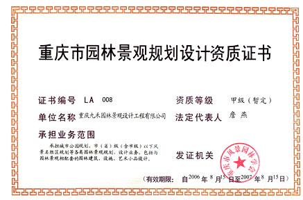 香港绿城国际设计工程集团·九禾园林景观设计工程有限公司(资质等级